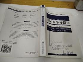 国际商事仲裁法