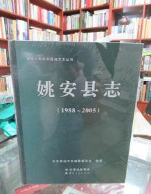 姚安县志:1988-2005