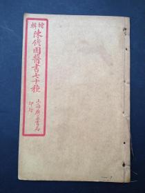 增辑陈修园医书七十种(颅囟经、新方八阵砭)