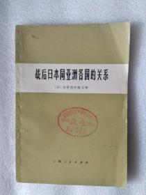 战后日本同亚洲各国的关系
