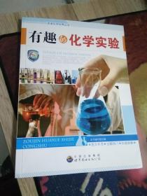 有趣的化学实验  《有趣的化学实验》编写组 编 / 世界图书出版公司 / 2010-06  / 平装