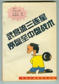 插图本《武宫流三连星序盘至中盘战术》