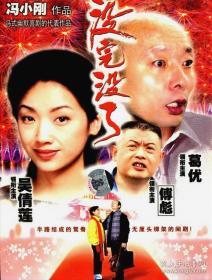 没完没了(DVD 简装)*