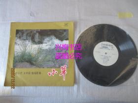 黑胶唱片:靳小才(女中音)独唱歌曲