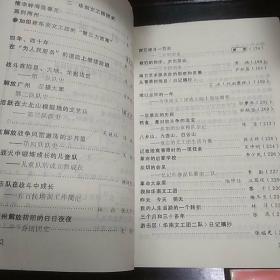 广东革命文艺史料(含第一辑、第四辑、第五辑、第八辑、第十辑  共五本合售)