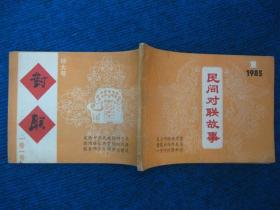 【创刊号】民间对联故事   1985-1,《对联》一卷一号  有发刊词