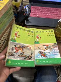 西游记连环画(全四册,1975年版)