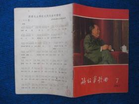 解放军歌曲  1967-7