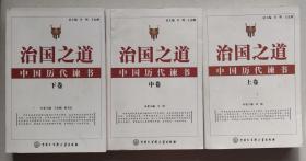 正版现货 治国之道:中国历代谏书(上、中、下全三册)9787500078746 一版一印