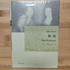 教师:勃朗特三姐妹文集