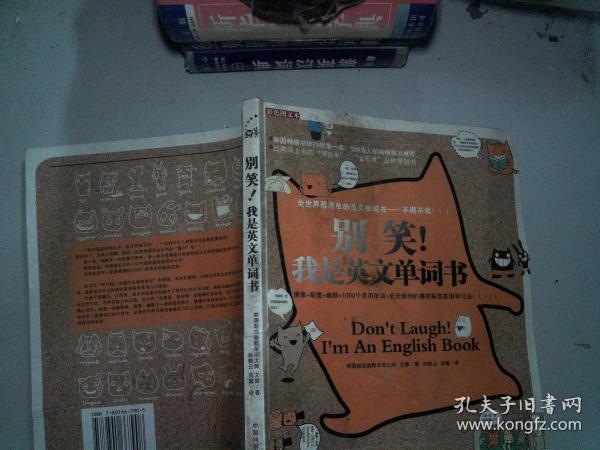 别笑!我是英文单词书