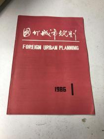 国外城市规划创刊号(1986)