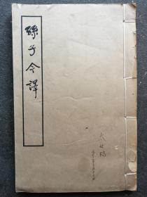 孙子今译(1962年1版1印,线装一册全)