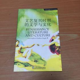 外教社文学入门原版丛书  文艺复兴时期的文学与文化