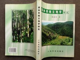 森林系统立地学研究
