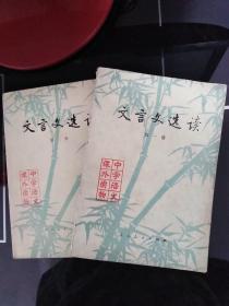 中学语文课外读物 文言文选读第一册+第二册