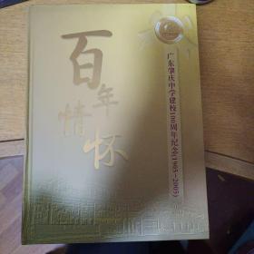 百年情怀-肇庆中学建校100周年纪念