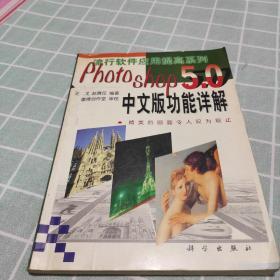 Photoshop 5.0中文版功能详解