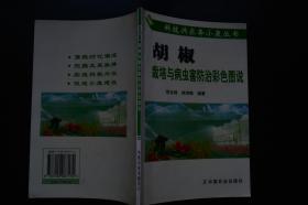胡椒栽培与病虫害防治彩色图说