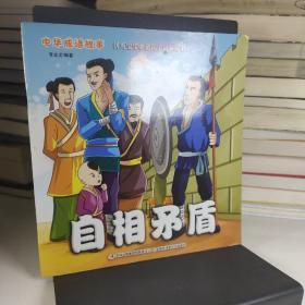中华成语故事  自相矛盾