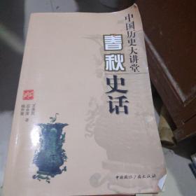 中国历史大讲堂春秋史话
