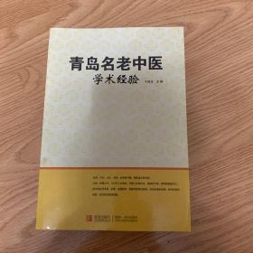 青岛名老中医学术经验(稀缺)