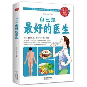 彩色图解 自己是最好的医生 家庭医生中医养生保健书籍 中医养生基础知识大全 常见病自我保健