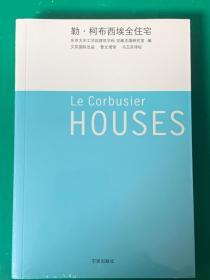 研究柯布西耶住宅必备现货 勒 柯布西埃全住宅  柯布西耶 Le Corbusier  作者 安藤忠雄