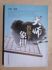 《大师教你下象棋》(16开平装)九品