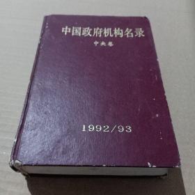 中央政府机构名录 中央卷