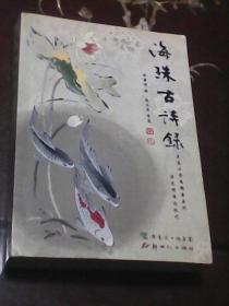 海珠古诗录(  陈景锴  新世纪出版社)