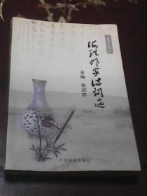 海珠作家诗词选:海珠之光文丛(张远环主编   广东旅游出版社