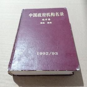 中央政府机构名录 地方卷 华北 东北