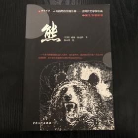 《熊》威廉·福克纳/著,杨永利/绘