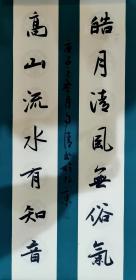 【保真】中书协会员、书法名家赵自清行书精美对联:皓月清风无俗气,高山流水有知音