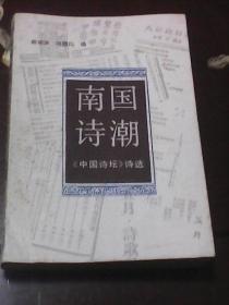 南国诗潮:《中国诗坛》诗选(陈颂声  邓国伟编  花城出版社)