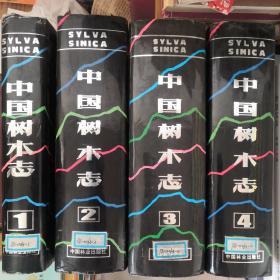 中国树木志 第1,2,3,4卷(4本)