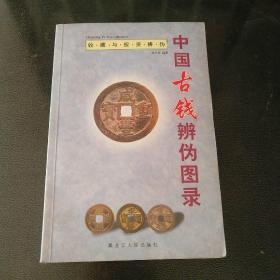 中国古钱辨伪图录