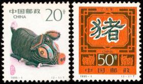 1995-1 乙亥年生肖猪 新票10品