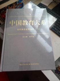 中国教育大系  历代教育论著选评(一)