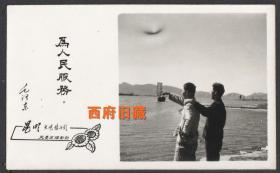 文革老照片,昆明大观楼风景区留念老照片,【为人民服务】
