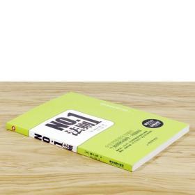 NO.1法则全世界最通俗易懂的兰彻斯特战略图解版日坂上仁志商业经营的本质书运用兰彻斯特战略解惑企业生命周期竞争战略商业管理书