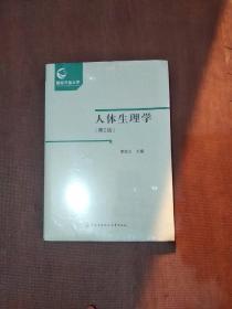 人体生理学 第二版(未拆封)