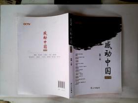 CCTV感动中国(2018)