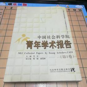 中国社会科学院青年学术报告(第1卷)