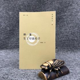 香港中华书局版  何福仁《那一隻生了厚繭的手》