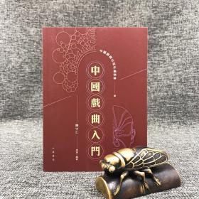 香港中华书局版  陳守仁.導讀、編審 《中國戲曲入門》