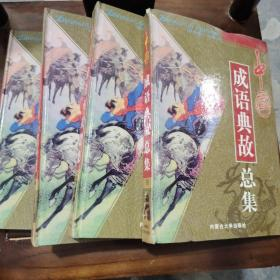 中国成语典故总集1~4