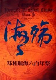 海殇:郑和航海六百年祭(刘登阁著  吉林文史出版社)