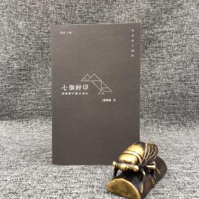 香港中华书局版  潘国灵《七個封印:潘國靈的藝術筆記》(锁线胶订)
